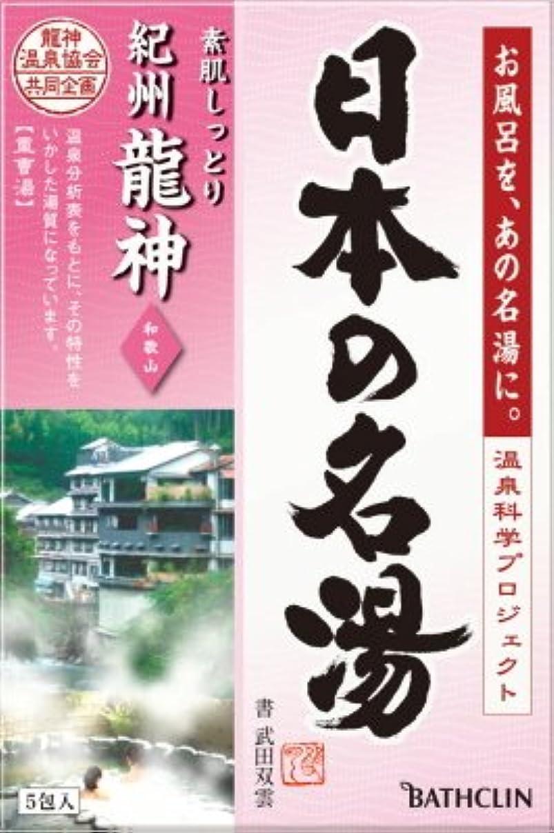ラック洗練一般的に言えばバスクリン 日本の名湯 紀州龍神 30g×5包入(入浴剤)×24点セット (4548514135499)