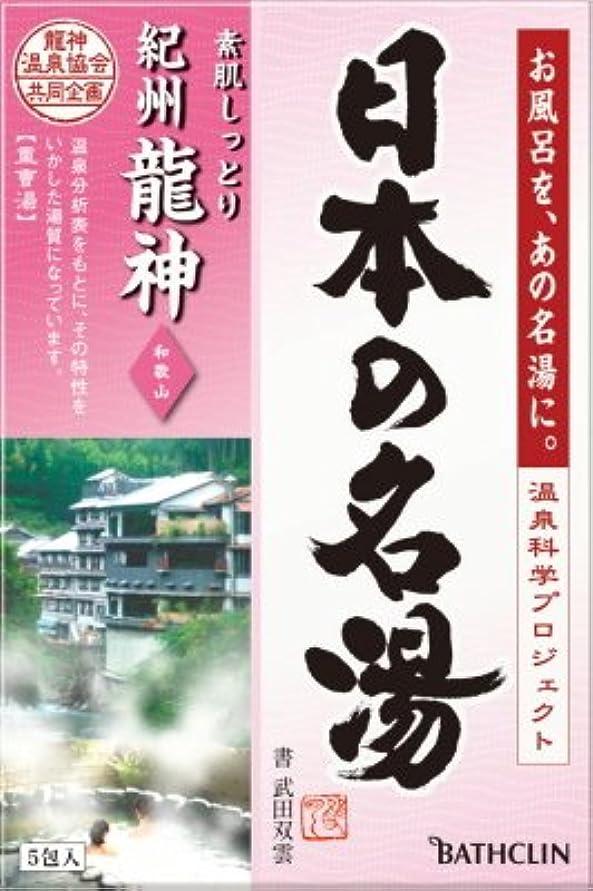 独裁手伝う覚えているバスクリン 日本の名湯 紀州龍神 30g×5包入(入浴剤)×24点セット (4548514135499)