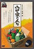 山田家の人々 ドラバラ鈴井の巣 DVD 第4弾