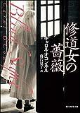 修道女の薔薇 キャシー・マロリー・シリーズ (創元推理文庫)