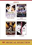ミュージカル セレクション DVDバリューパック[DVD]