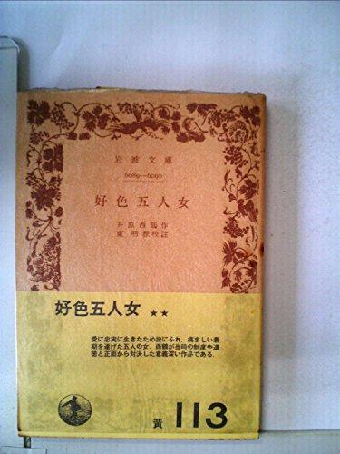 好色五人女 (1959年) (岩波文庫)