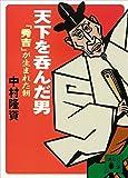 天下を呑んだ男 「秀吉」が生まれた朝 (講談社文庫)