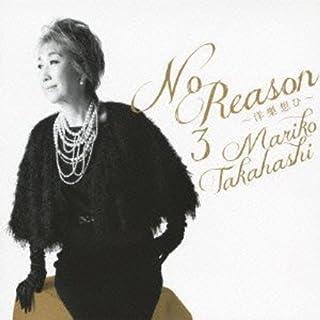 No Reason 3~洋樂想ひ~(期間限定盤)