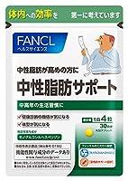 ファンケル (FANCL) 中性脂肪サポート (約30日分) 120粒 (旧:健脂サポート) [機能性表示食品] 中性脂肪 ダイエット サポート サプリ