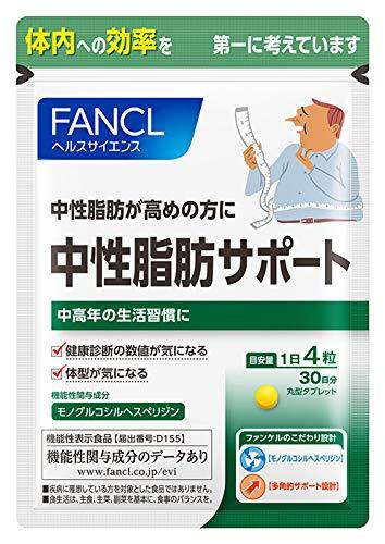ファンケル(FANCL)中性脂肪サポート(約30日分)120粒(旧:健脂サポート)サプリメント