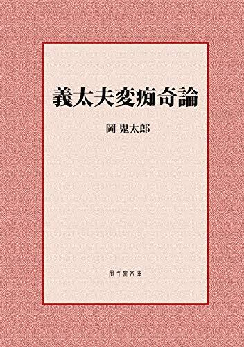 義太夫変痴奇論 (風々齋文庫)
