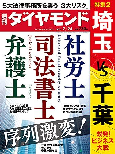 週刊ダイヤモンド21年7/24号 [雑誌]