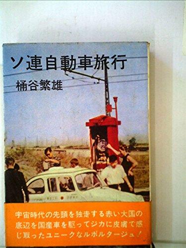 ソ連―自動車旅行 (1961年)