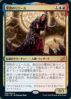 MTG マジック:ザ・ギャザリング 常智のリエール(神話レア) イコリア:巨獣の棲処(IKO-203) | 日本語版 伝説のクリーチャー 多色