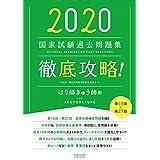 2020 第18回〜第27回 徹底攻略!  国家試験過去問題集 はり師きゅう師用