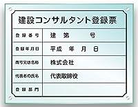 建設コンサルタント登録票(事務所用)高級アクリルガラス色