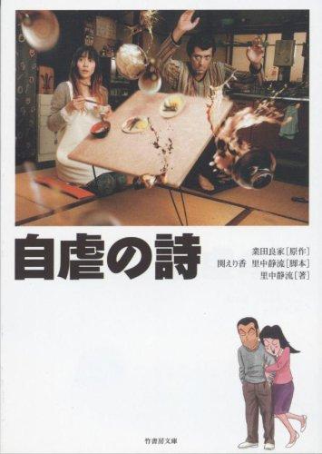 自虐の詩-映画ノベライズ (竹書房文庫)