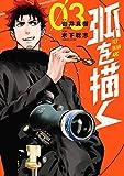 弧を描く(3) (アクションコミックス