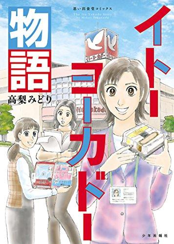 イトーヨーカドー物語 (思い出食堂コミックス)