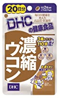 DHC 濃縮ウコン 20日分