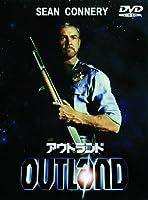 アウトランド [DVD]