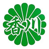 菊花紋章 香川 カッティングステッカー 幅18cm x 高さ18cm グリーン