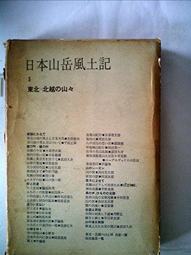 日本山岳風土記〈第5〉東北・北越の山々 (1960年)