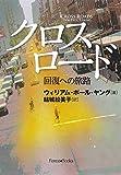 クロスロード 回復への旅路 (いのちのことば社) (Forest・Books)