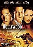ハリウッドランド[DVD]
