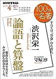 NHK 100分 de 名著 渋沢栄一『論語と算盤』 2021年 4月 [雑誌] (NHKテキスト)