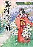 雲神様の箱 花の窟と双子の媛 (角川文庫)