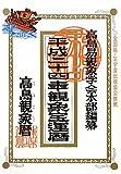 高島観象宝運暦〈平成24年〉