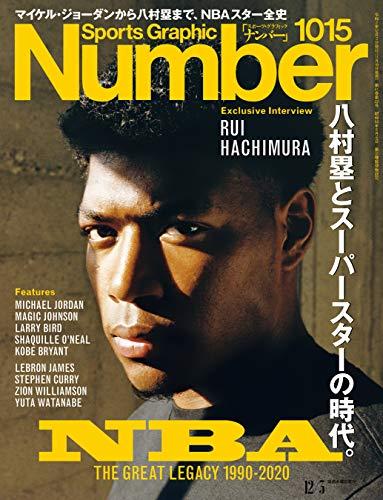 Number(ナンバー)1015号[雑誌]