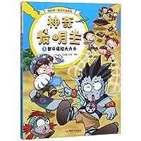神奇发明王(1智斗遥控大力士)/我的第一套百科漫画书