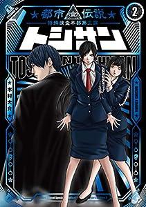 トシサン ~都市伝説特殊捜査本部第三課~(2) (コミックDAYSコミックス)