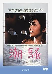 潮騒 しおさい(1975)