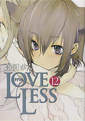 LOVELESS 12巻 (IDコミックス ZERO-SUMコミックス)