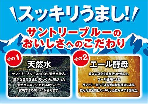 【超スッキリ】2020年新発売サントリーブルー[350×24本]