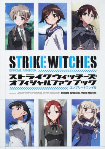 ストライクウィッチーズ オフィシャルファンブック コンプリートファイル