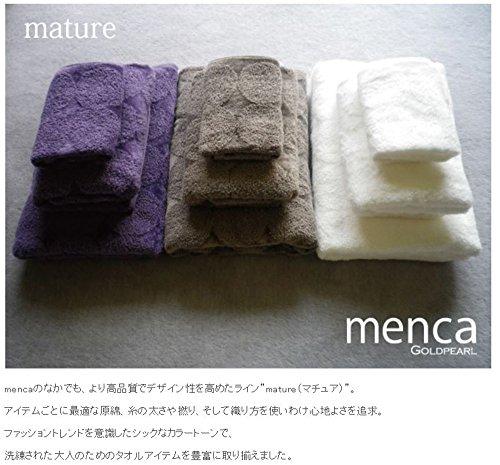 田中産業『メンカマチュアバスマット』