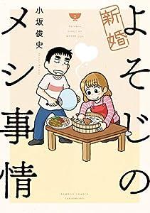 新婚よそじのメシ事情 2巻 表紙画像