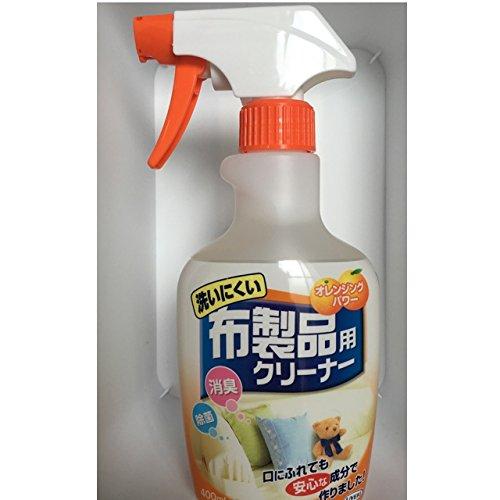 洗いにくい布製品用クリーナー