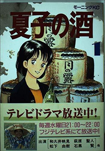 夏子の酒 (1) (モーニングKC (165))