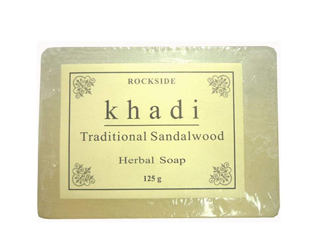 忘れるくしゃくしゃかもめ手作り カーディ サンダルウッド ソープKhadi Traditional Sandalwood Soap