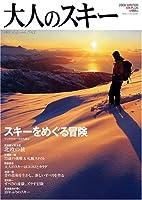 大人のスキー 2008 (ブルーガイド・グラフィック)