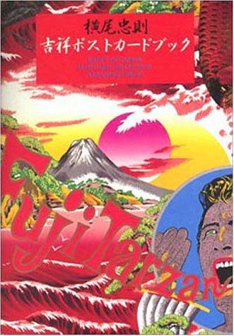 横尾忠則 吉祥ポストカードブック (Postcard book)
