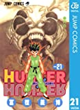 HUNTER×HUNTER モノクロ版 21 (ジャンプコミックスDIGITAL)