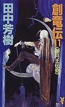 創竜伝(11) 銀月王伝奇 (講談社ノベルス)