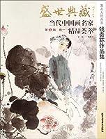 盛世典藏·当代中国画名家精品荟萃(第2辑 卷五):著名山水画家卢志学作品集