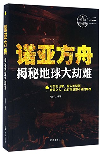 Noahs Ark (Reveal the Disaster of the Earth, Best-Selling Adventure Edition) (Chinese Edition)