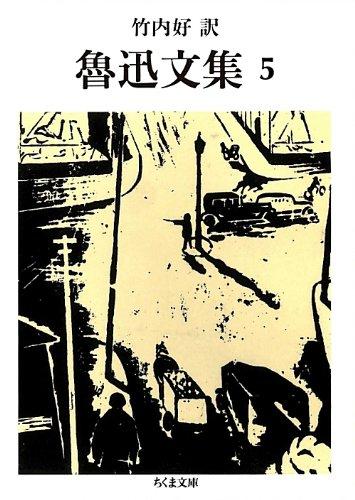 魯迅文集 (5) (ちくま文庫)