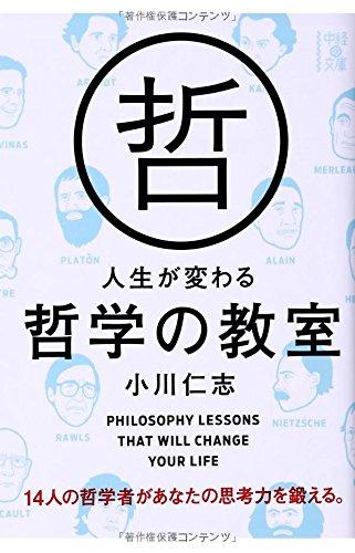 人生が変わる哲学の教室 (中経の文庫)