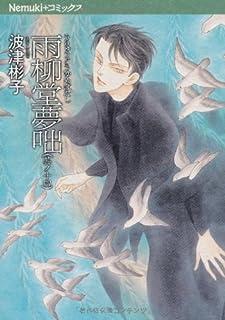 雨柳堂夢咄(14) (Nemuki+コミックス)