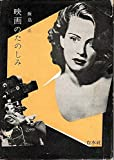 映画のたのしみ (1955年)